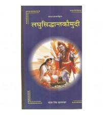 English laghu siddhanta pdf kaumudi